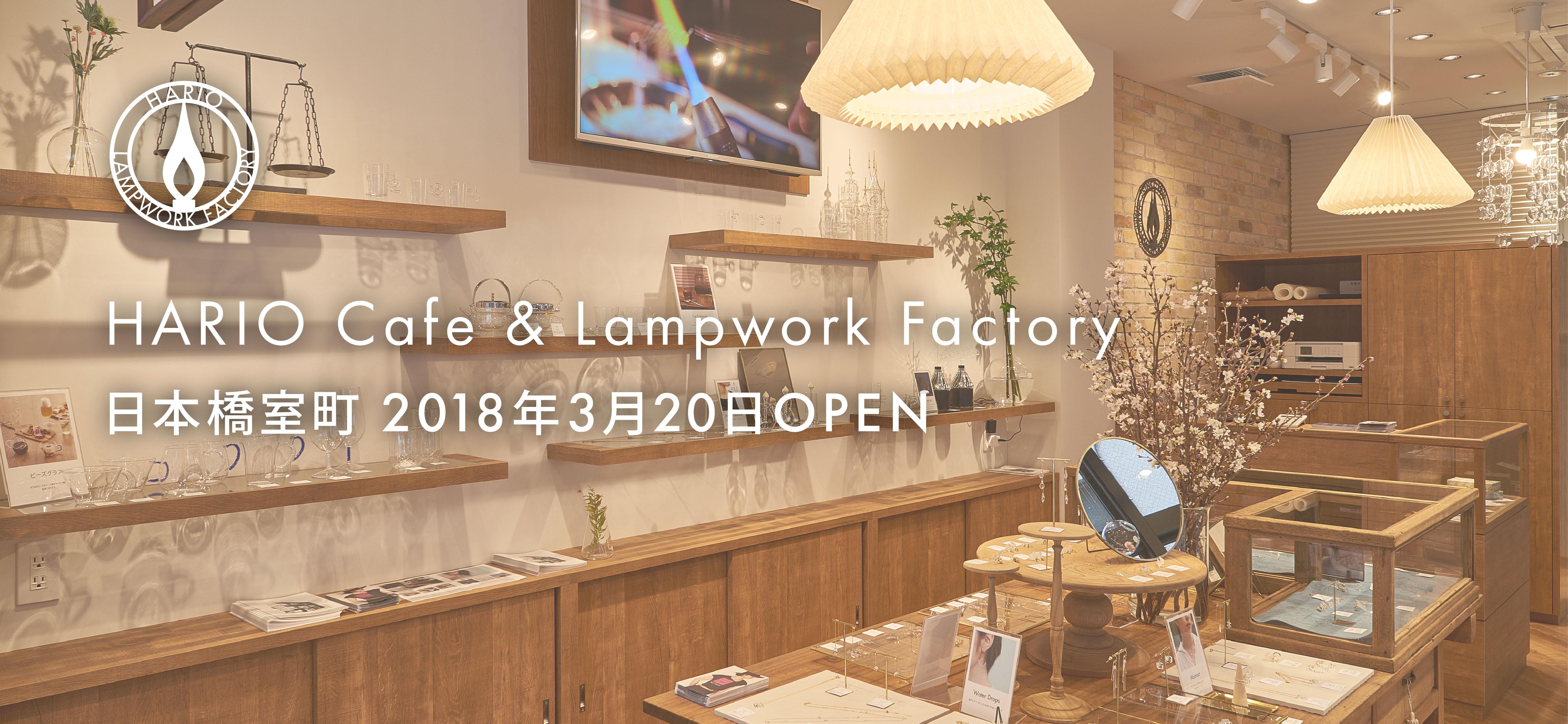 HARIO Lampwork Factory 室町店オープンのお知らせ