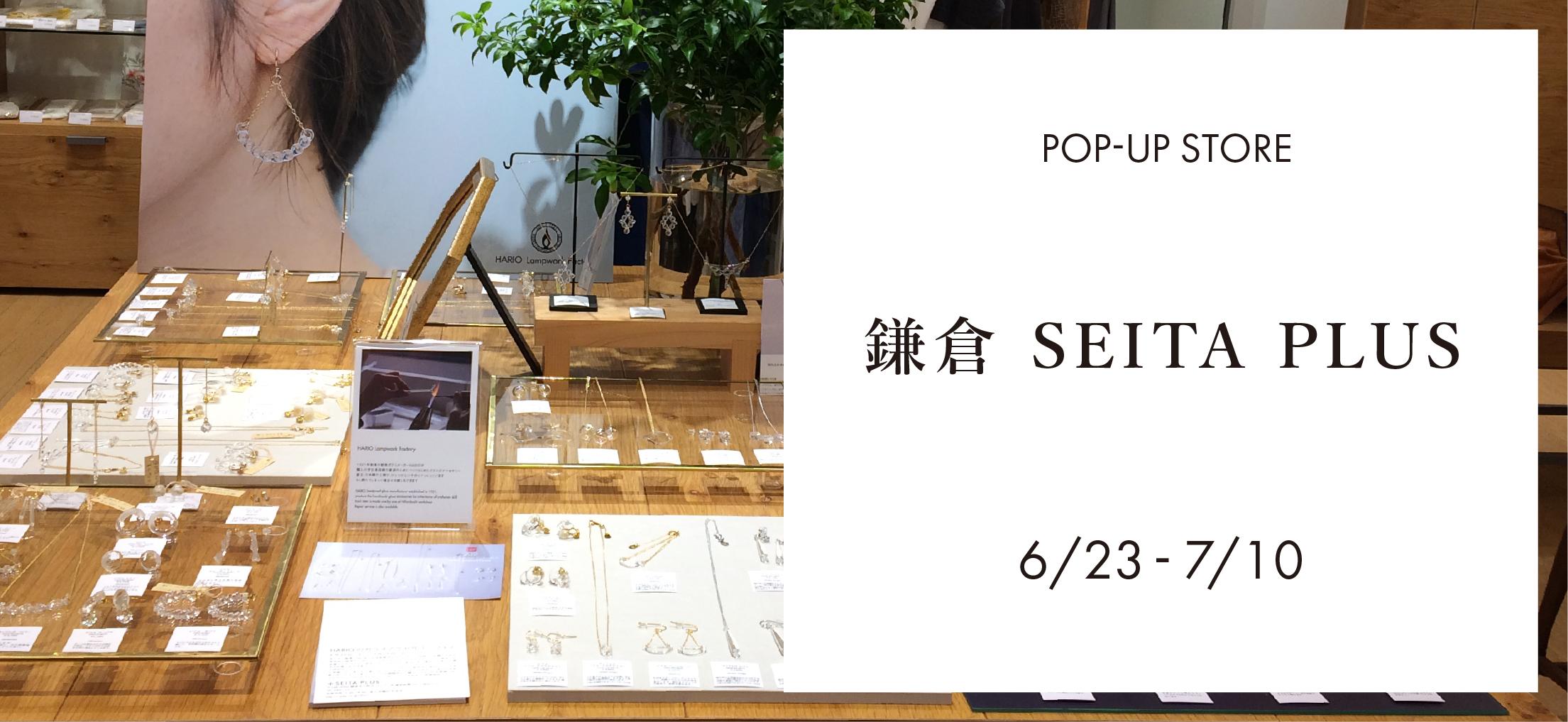 鎌倉 SEITA PLUS にてHARIOのガラスアクセサリーフェア