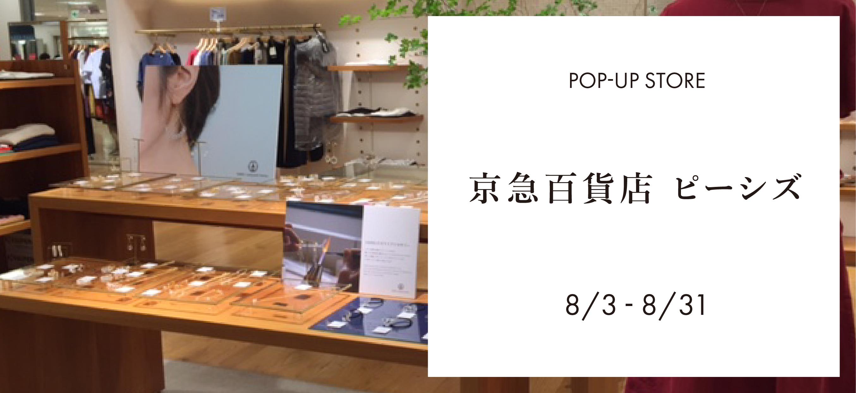 京急百貨店 ピーシズ にてフェア開催中