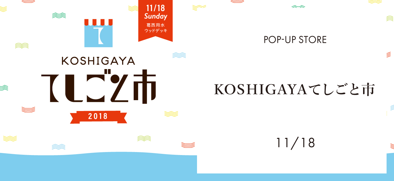 KOSHIGAYAてしごと市に参加いたします。