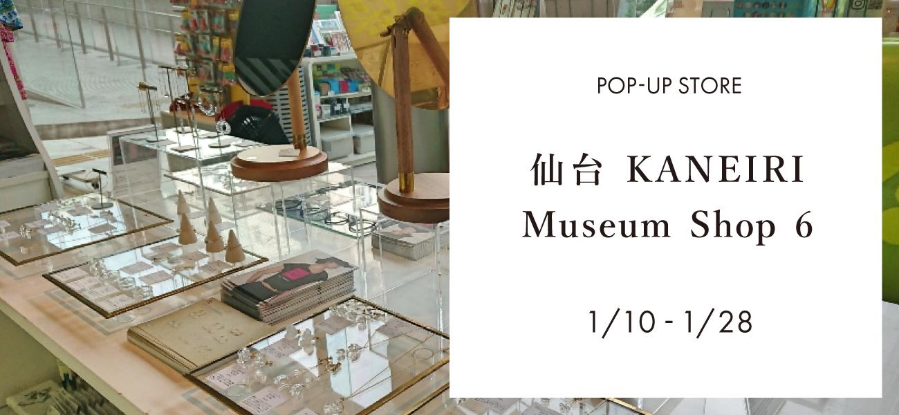 仙台KANEIRI Museum Shop 6にてHARIOのアクセサリーフェア