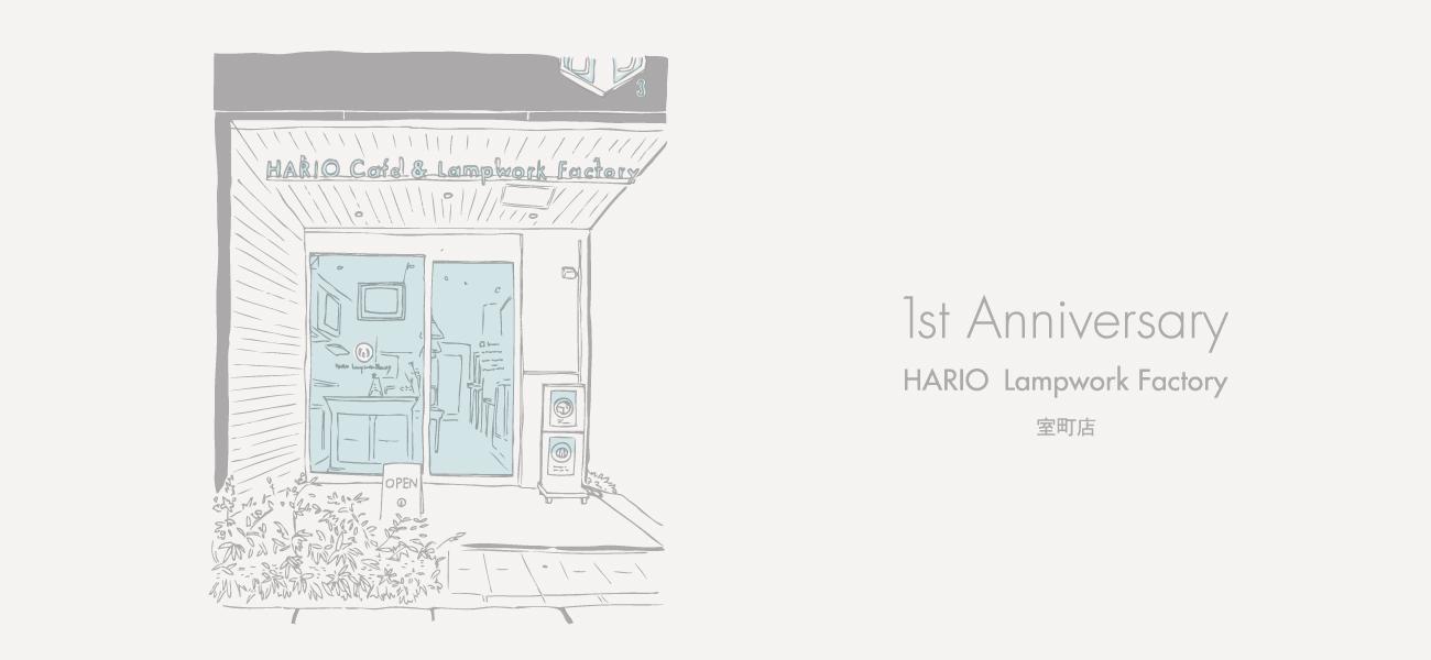 HARIO Lampwork Factory 室町店 1st Anniversary