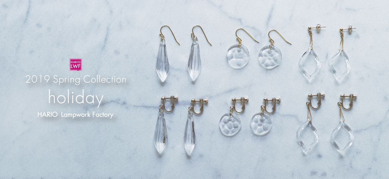 2019 Spring Collection -holiday- 発売
