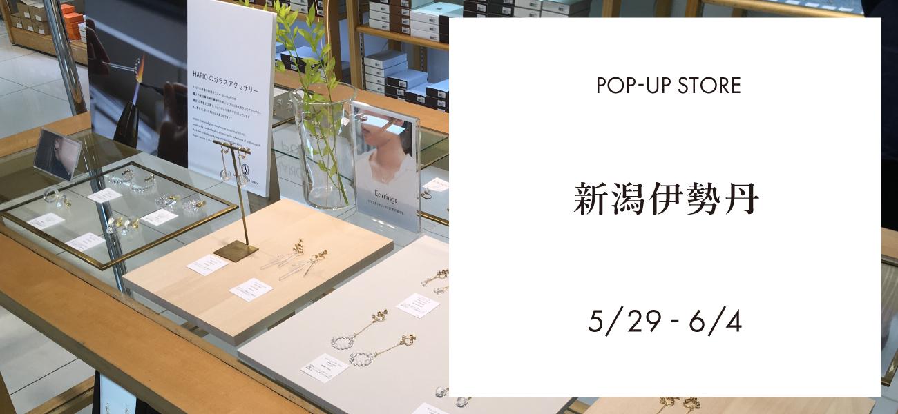 新潟伊勢丹にて期間限定ショップをオープンしております