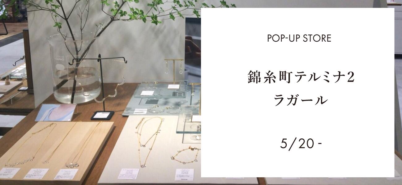 錦糸町テルミナ2 ラガールにて、HARIOランプワークファクトリーの期間限定ショップをオープンいたしました