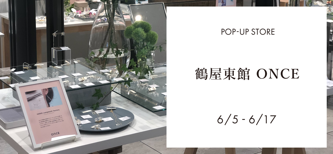 鶴屋百貨店 ONCEに参加しております