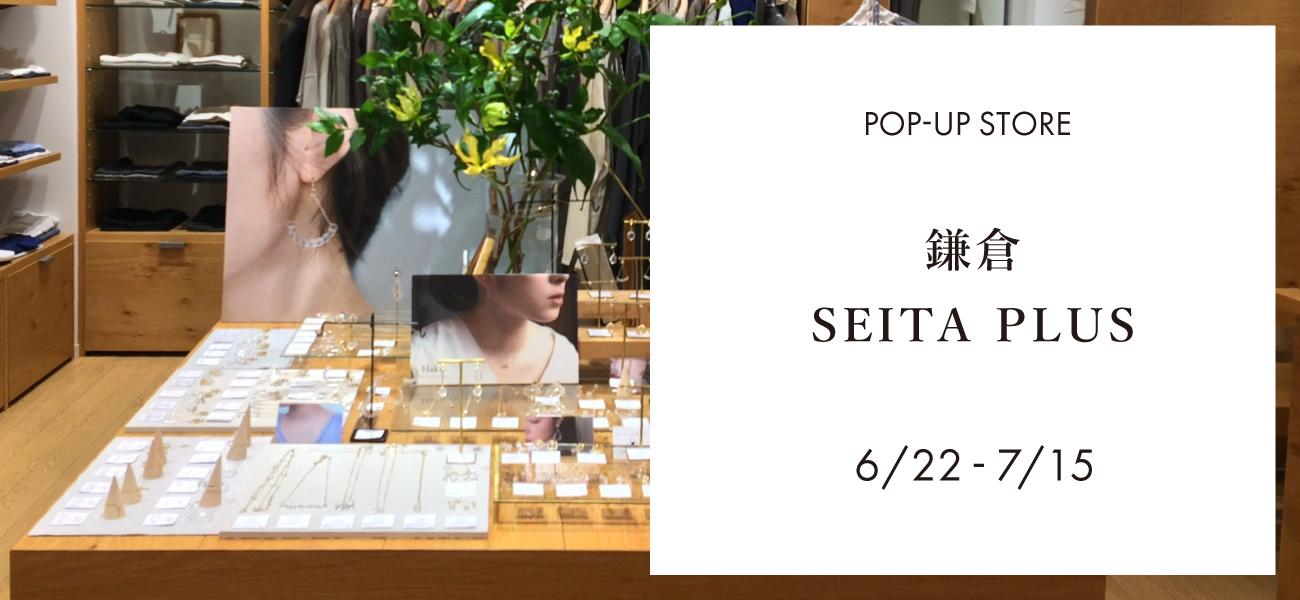 鎌倉 SEITA PLUS (セイタプラス)にてHARIOのガラスアクセサリーフェア開催中
