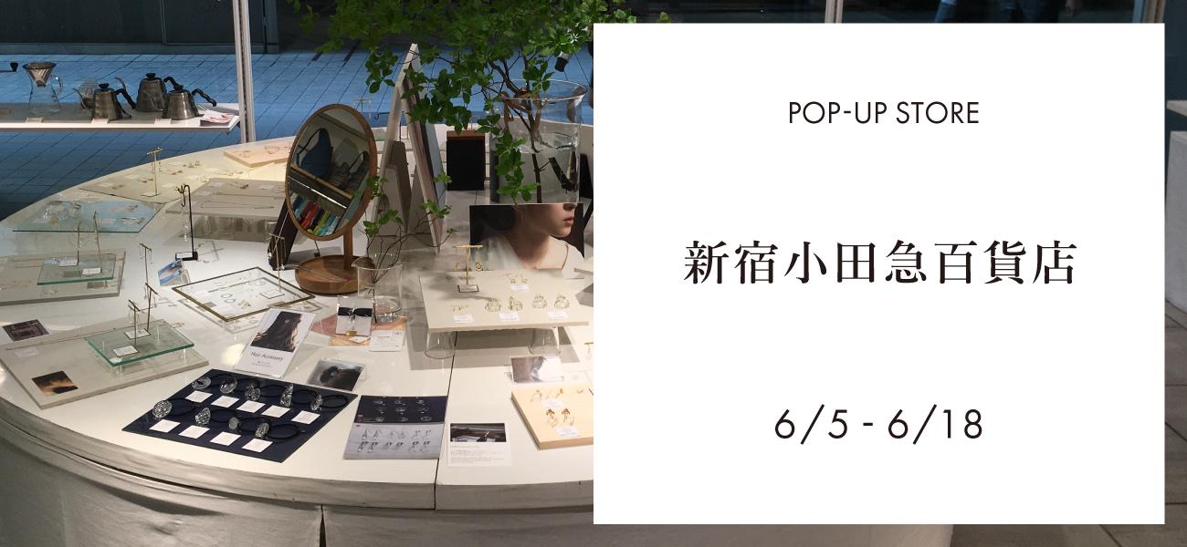 新宿小田急百貨店にてポップアップショップを展開しております。