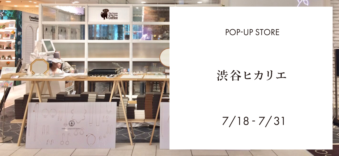 渋谷ヒカリエShinQs 1階にて、期間限定ショップ開催中