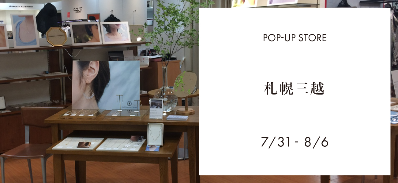 札幌三越にて HARIOランプワークファクトリー POP UP SHOP 開催中