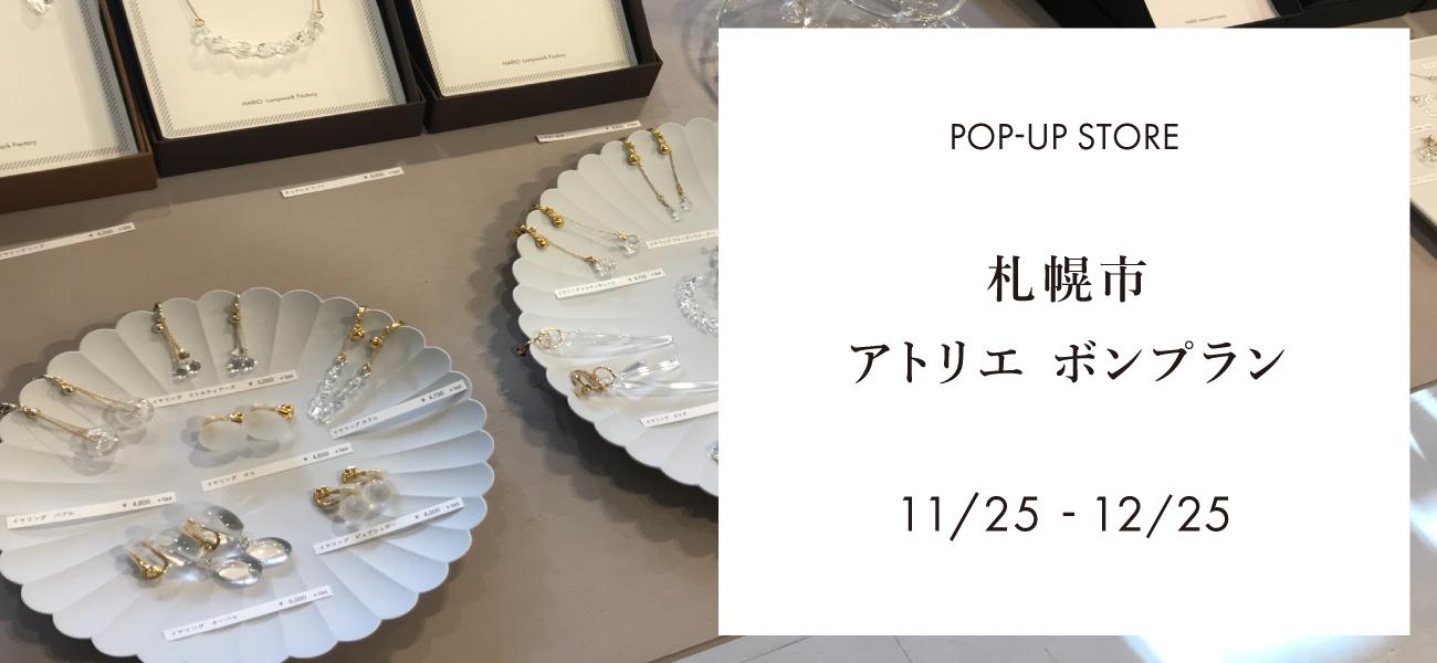 札幌市のアトリエ ボンプランにて、HARIOランプワークファクトリーのフェア開催中