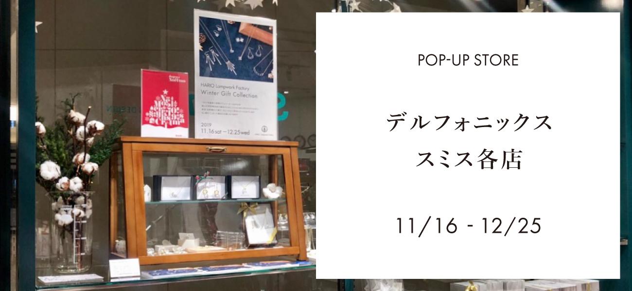 デルフォニックス、スミス各店にてHARIO Winter Gift Collection 開催中