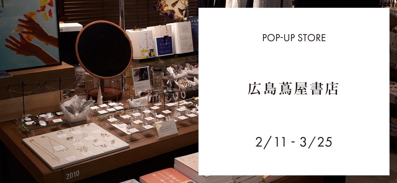 広島蔦屋書店にて、POPUPを開催中