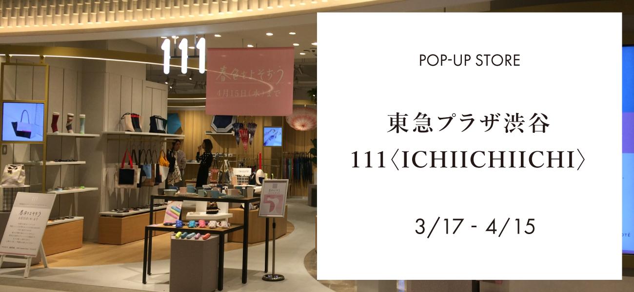 東急プラザ渋谷にて、POP UP SHOP がはじまりました