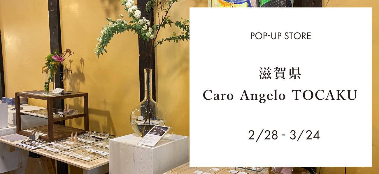 滋賀県 Caro Angelo TOCAKU にて、POPUPを開催中