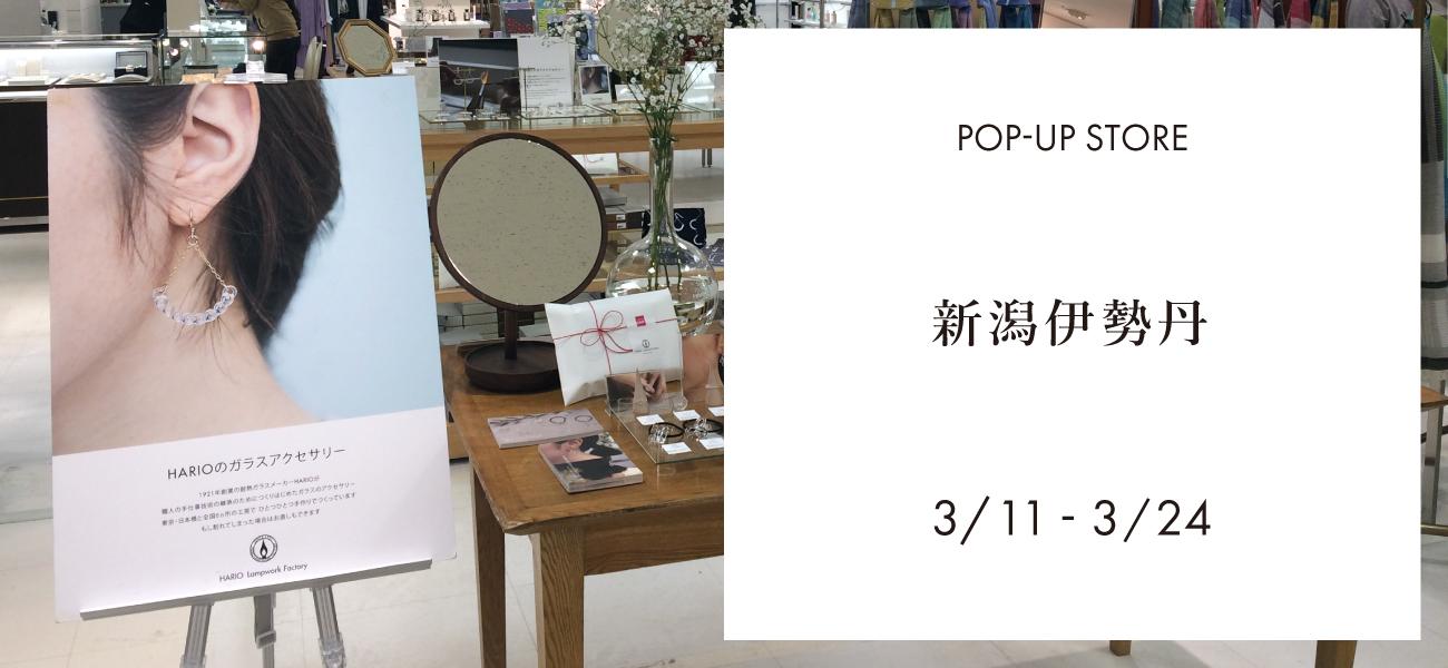 新潟伊勢丹にて、HARIO Lampwork FactoryのPOP UP SHOPをオープンしております