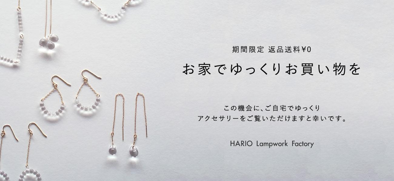 期間限定 返品・返送料¥0「お家でゆっくりお買い物を」キャンペーン開催のお知らせ