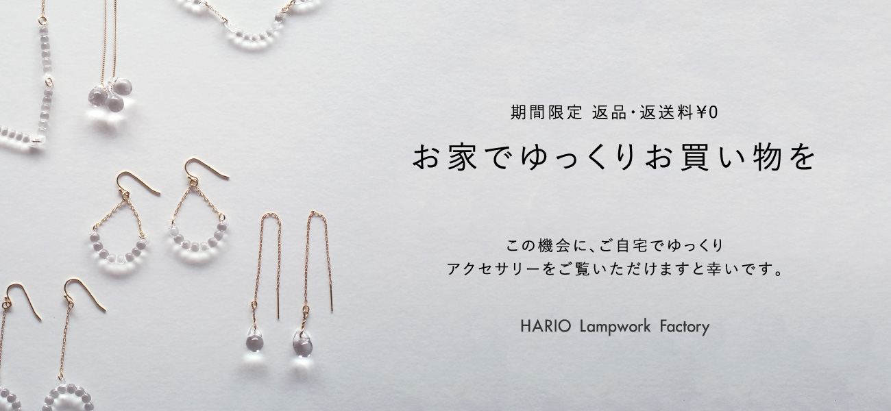 返品無料キャンペーン 期間限定 返品・返送料¥0