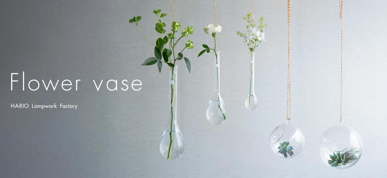Flower vaseシリーズを発売いたします。