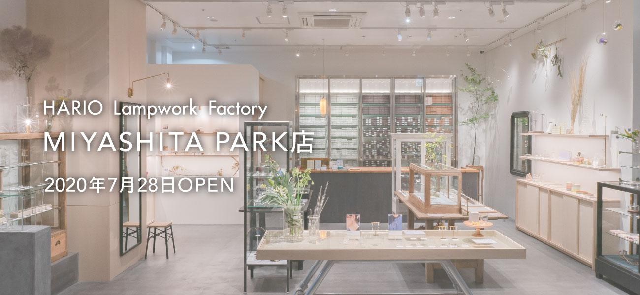 7月28日、MIYASHITA PARK店がオープンいたします。