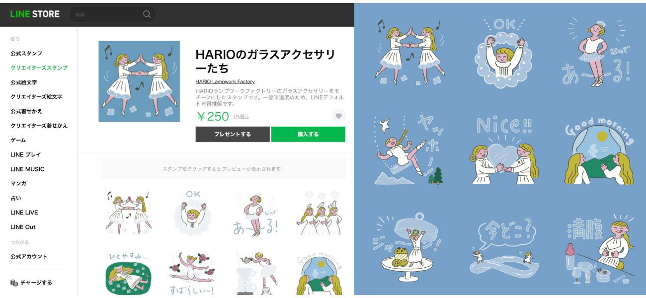 HARIO Lampwork FactoryのLINEスタンプができました。