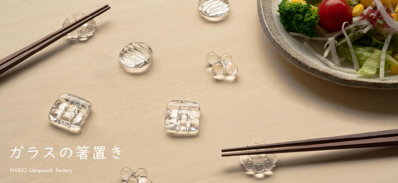 ガラスの箸置きシリーズを発売いたします。