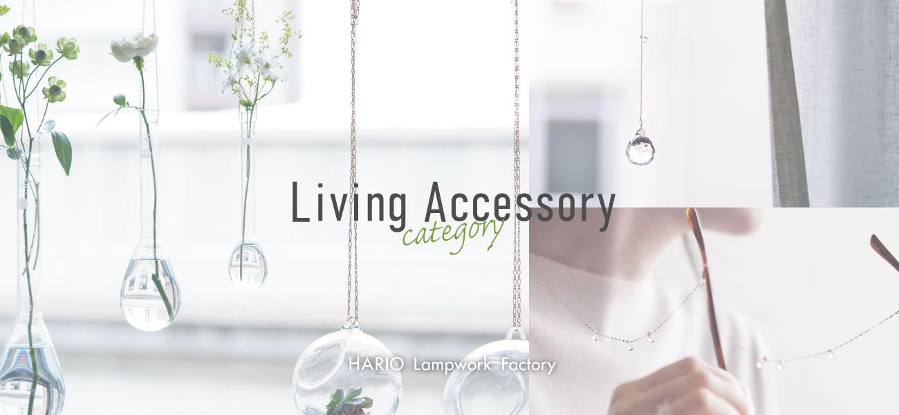 Living Accessory リビングアクセサリー