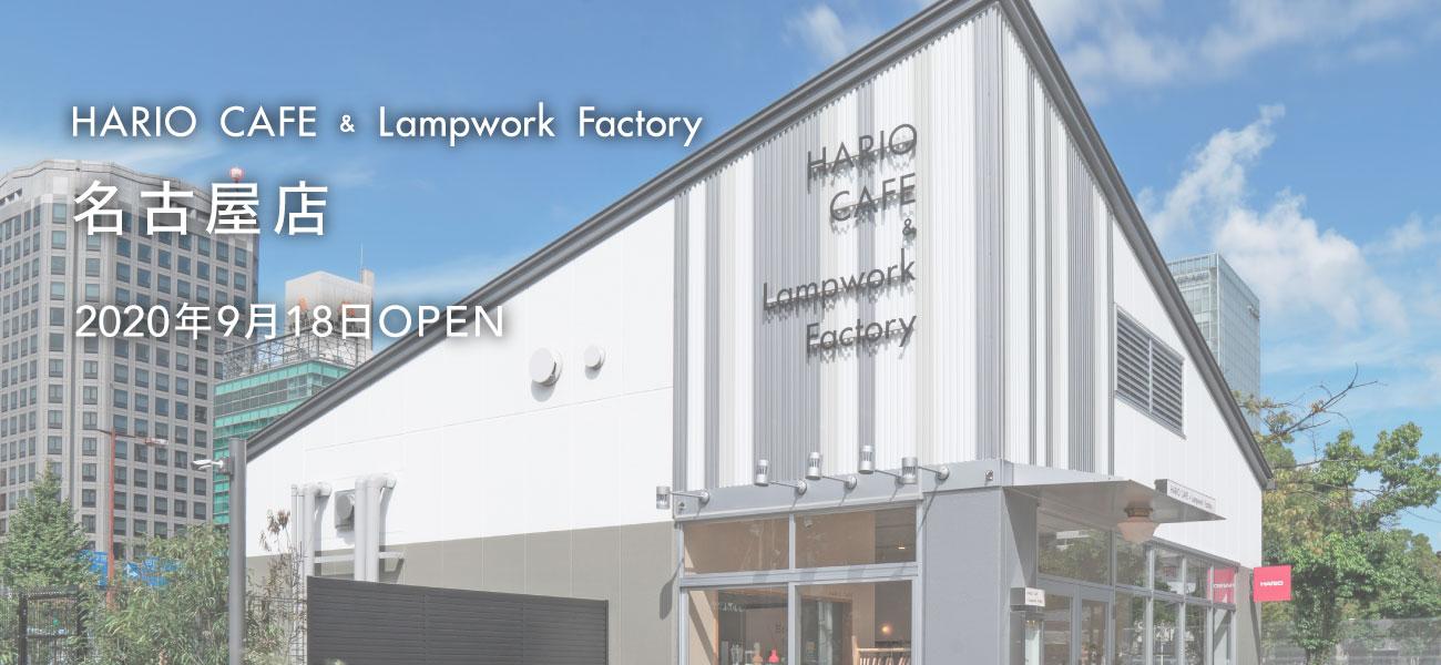 名古屋店 OPEN