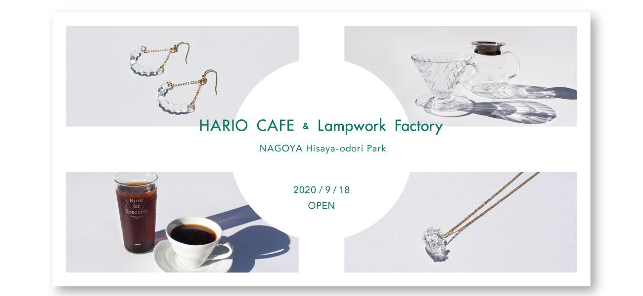 9/18(金)名古屋店がオープンいたします。