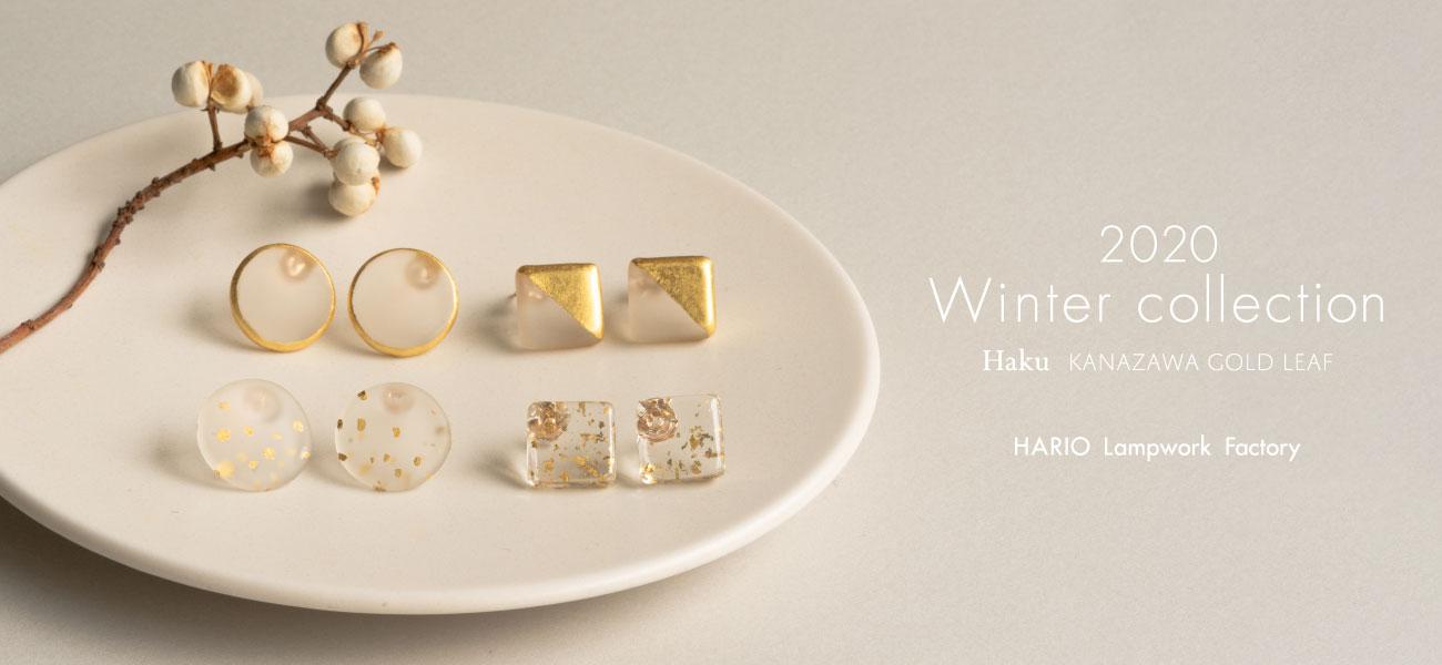 2020 winter collection vol.2 -HAKU-