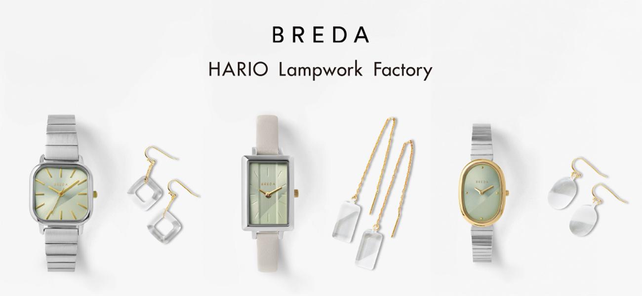 時計ブランド「BREDA」とコラボレーションしたアクセサリーと時計のセット商品を予約販売いたします。