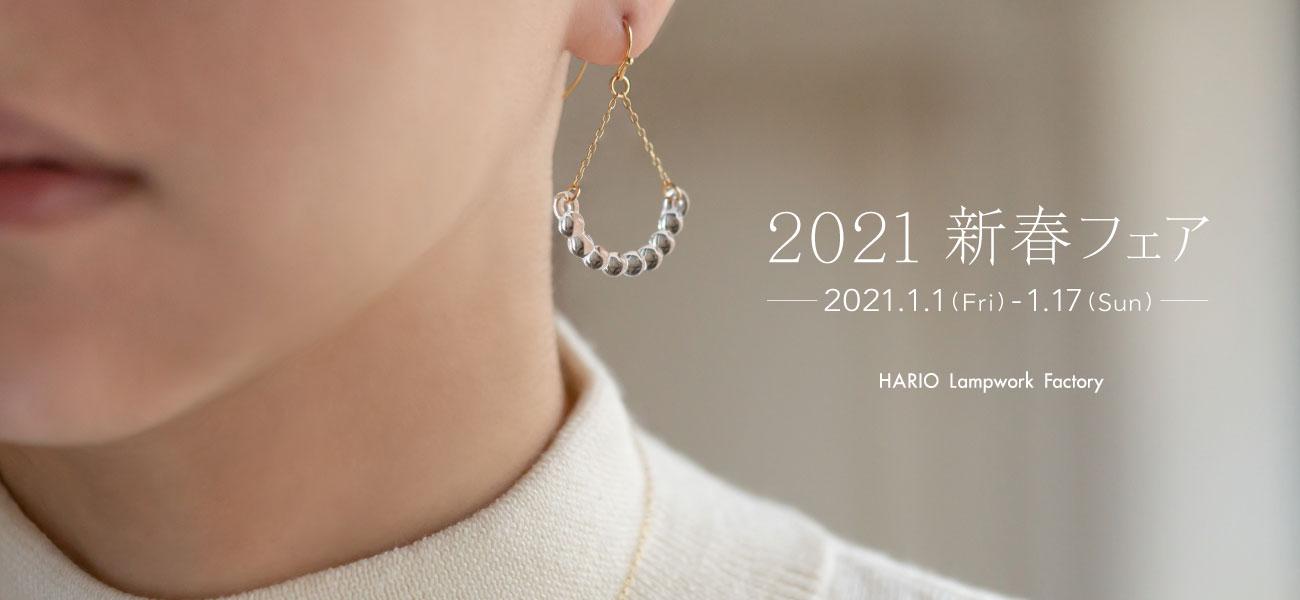 2021 新春フェア