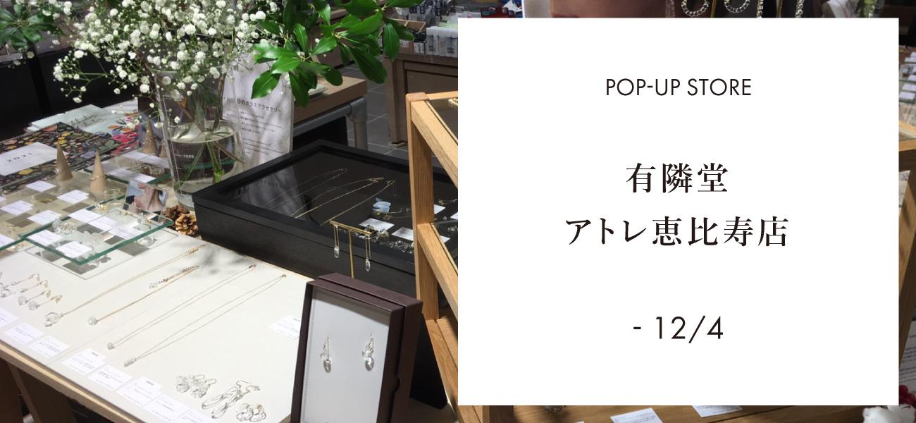 有隣堂 アトレ恵比寿店にて12月4日(金)までフェア開催中