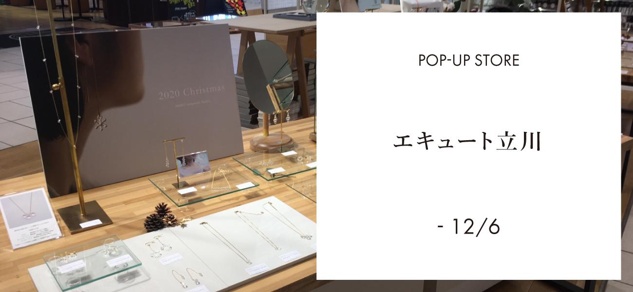 エキュート立川にて、12月6日(日)までPOPUPを開催中