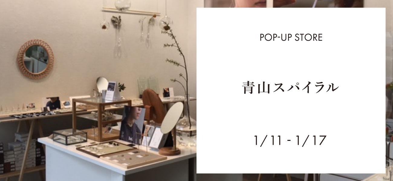 青山スパイラルにて、1月17日(日)までPOPUPを開催中