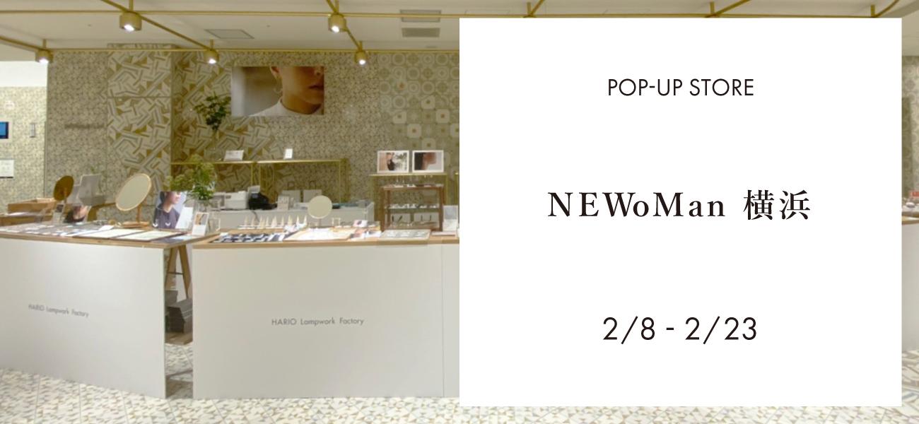 NEWoMan横浜にて、POP UP SHOP開催中