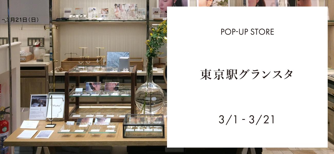 東京駅グランスタにて、POP UP SHOP開催中