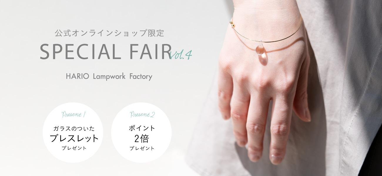公式オンラインショップ限定でSpecial Fair 4を延長いたします。