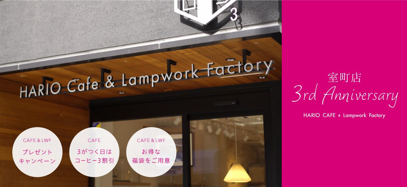室町店 3周年記念フェアを開催いたします。