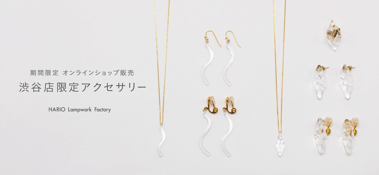 渋谷店限定アクセサリーを期間限定でオンラインショップにて販売いたします。