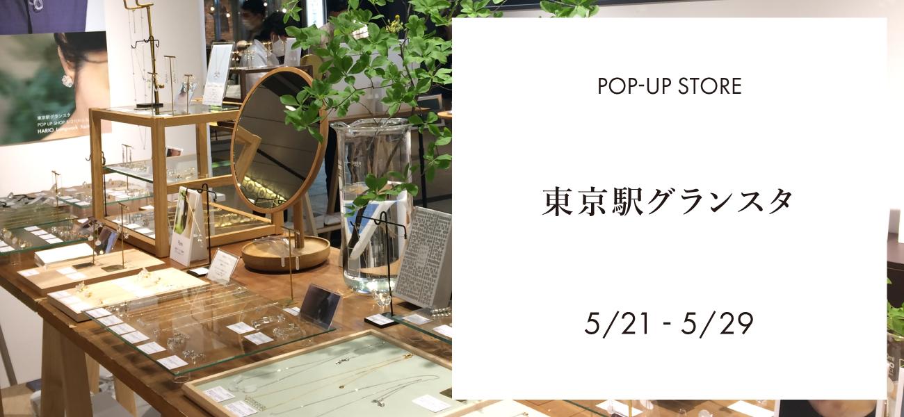 東京駅グランスタにてPOP UP SHOP開催中