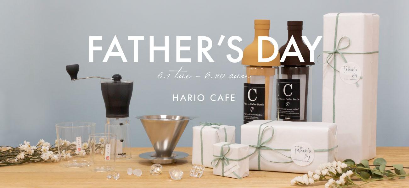 HARIO CAFEにて、父の日フェア開催中。