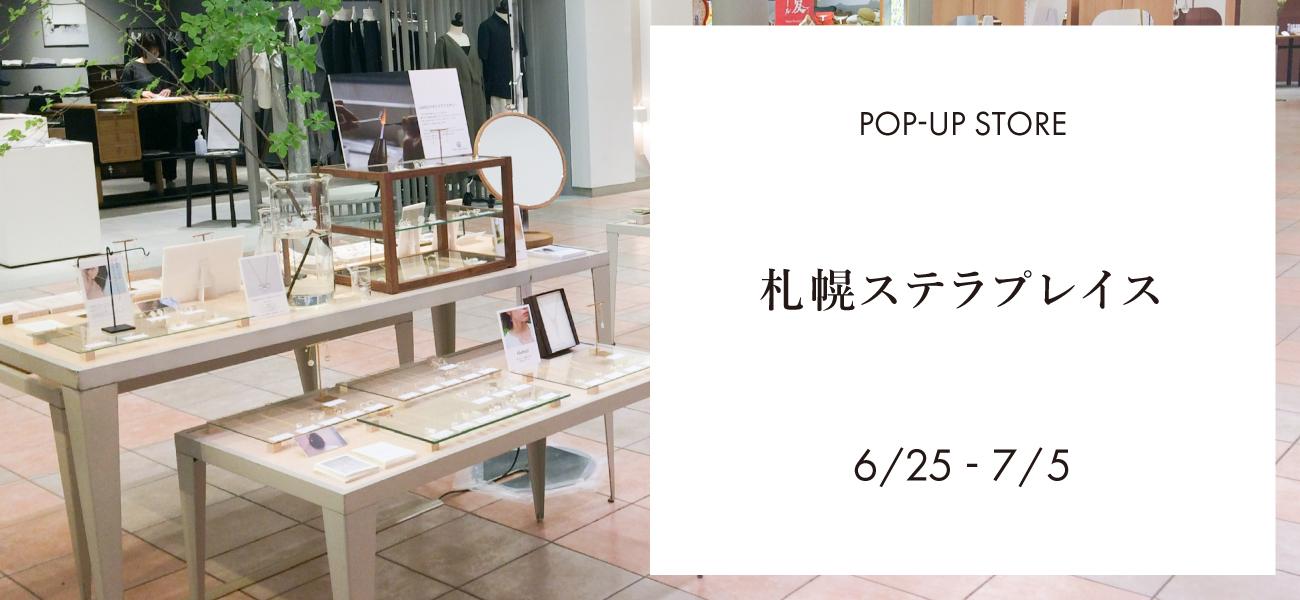 札幌ステラプレイス3階センターにて、POPUP SHOPを出店しております