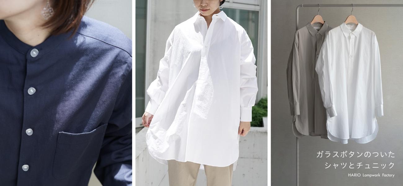 ガラスのボタンのついたシャツとチュニック発売