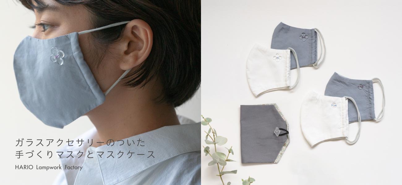 ガラスアクセサリーのついた手づくりマスクとマスクケース 発売