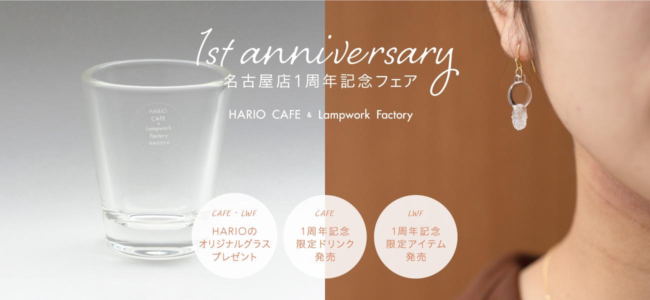 HARIO CAFE & Lampwork Factory 名古屋店1周年記念フェア