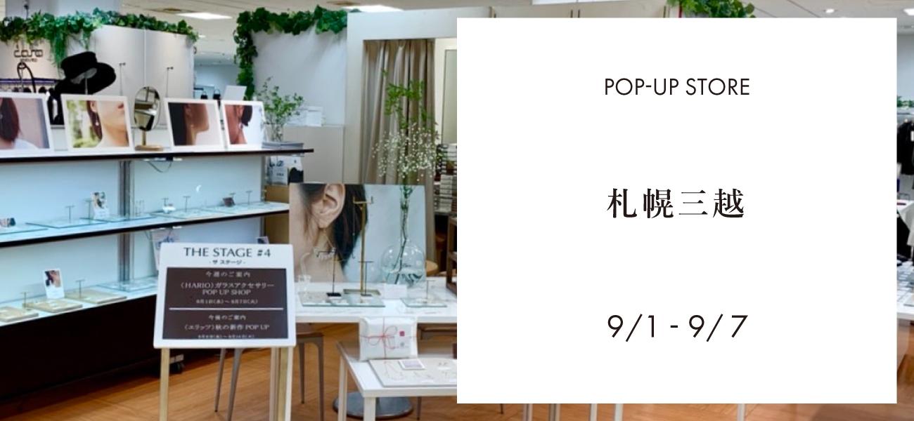 札幌三越にてPOPUP SHOPを出店しております
