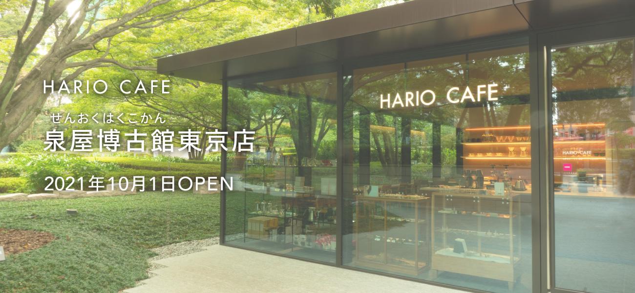 2021年10月1日、HARIO CAFE泉屋博古館東京店がオープンいたします。