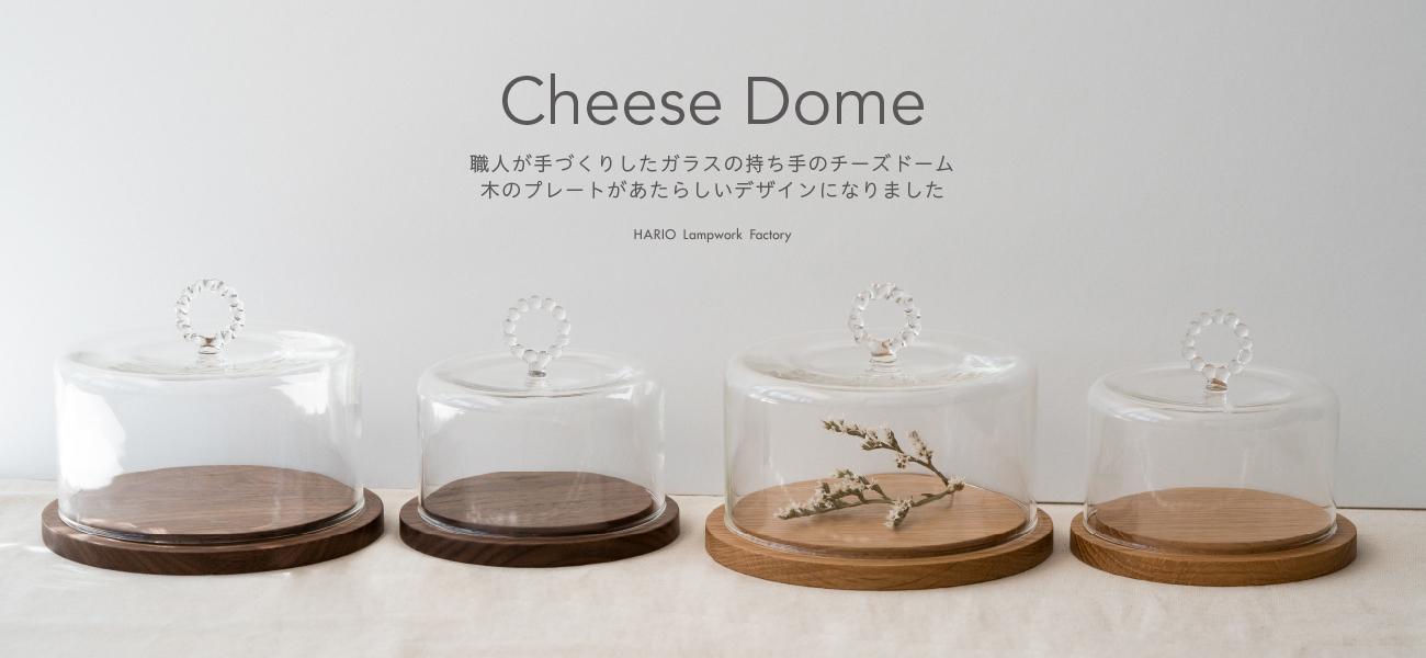 職人が手づくりしたガラスの持ち手のチーズドーム。木のプレートがあたらしいデザインになりました。