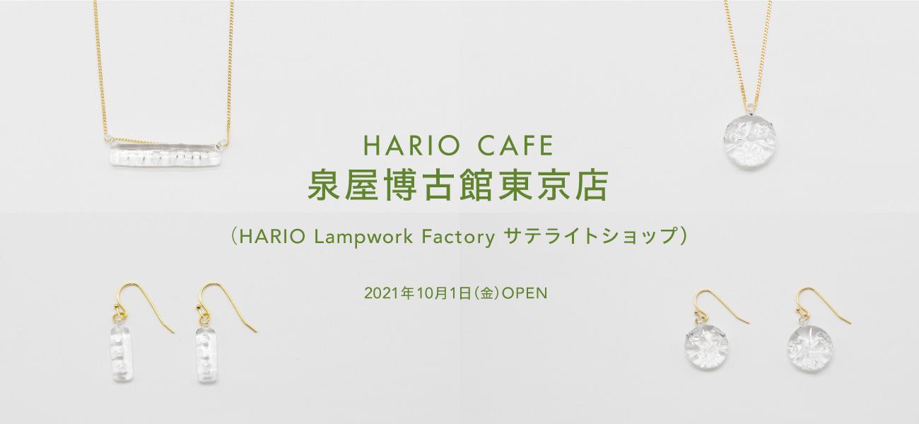 HARIO CAFE 泉屋博古館東京店(HARIO Lampwork Factory サテライトショップ)